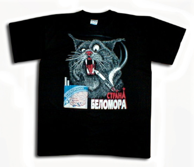 "Shirt ""Country White Sea""     the best of cigarettes - is, of course, ""White Sea""! The whole country is smoking, ""White Sea"". Buy a T-shirt with the image of the method thermal, and imagine that you are taught the cat to smoke. This, they say, is not difficult. The question is why."
