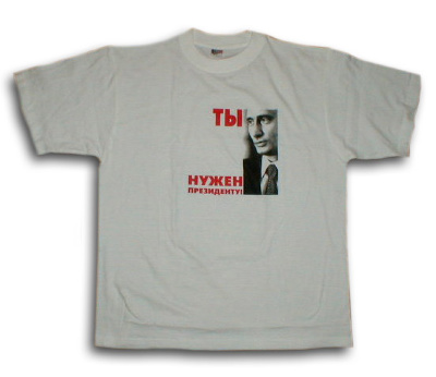 "T-shirt ""You need a president""     funny T-shirt with a funny inscription. And most importantly, it feels like the most important person. It is necessary to the president himself. It is a patriotic T-shirt.         Mike's very comfortable, 100% natural. Among the choices on the size you can always pick up your."
