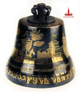 "Bell ""Keep the Orthodox faith"""