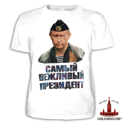 "T-shirt with Putin ""the most polite president""  Beautiful stylish and original gift T-shirt with the image of Russian President Vladimir Putin. 100% natural cotton. Are available sizes M, L, XL, XXL. Persistent termoaplikatsiya ensure continued use of T-shirts at any time of the year. In comments to the order specify the required size and the required number of shirts."