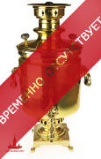 "Flame samovar ""Bank"""