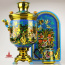 "Flame samovar set of ""Gift"" - S4220-3.jpg"