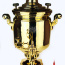 "Samovar ""Bank of the Russian Federation"" - A7153-6.jpg"