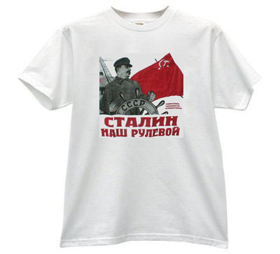 "Shirt ""Stalin is our helmsman""     Today, it is not afraid to joke and to   theme of Stalin. Especially, if with a sense of humor all right. But more than half a century ago, no one even thought to laugh leader of all peoples. Although, in truth, he led our nation into a communist future. And writhed his country, too, was sometimes called. And as they say in Odessa: ""So unless there is some written true?»"